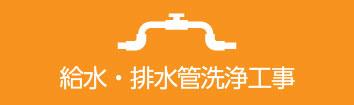給水・排水管洗浄工事