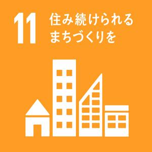 都市及び人間居住地を包摂的、安全、強靭かつ持続可能にする